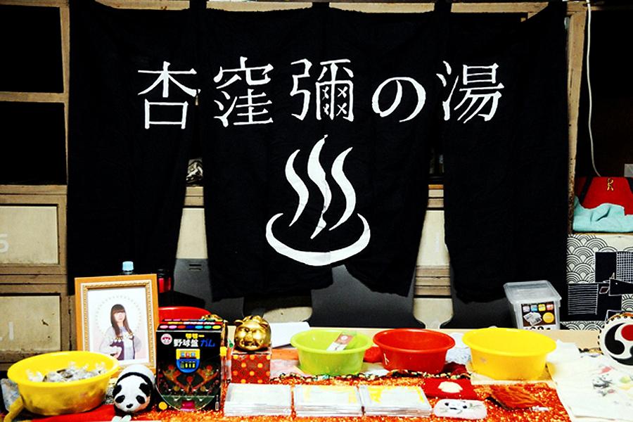 """杏窪彌 """"箱根にしようかキャンペーン"""""""
