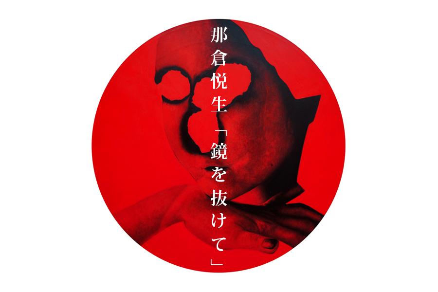 那倉悦生 「鏡を抜けて」